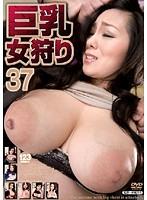 巨乳女狩り 37 ダウンロード