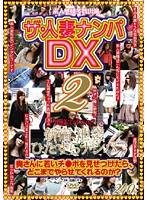ザ・人妻ナンパDX 2 ダウンロード