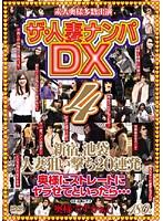 ザ・人妻ナンパDX 4 ダウンロード
