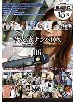 ザ・人妻ナンパDX 6 ダウンロード
