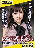配信限定 四十路マダム 巨乳Fカップのエロ美魔女! 佐倉里緒奈 49mase00001のパッケージ画像