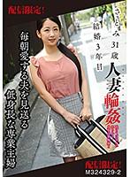 【配信限定】人妻輪● 鈴木さとみ ダウンロード