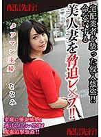 【配信専用】タワマン主婦 ななみ 宅配業者を装った侵入強盗!!命乞いをする美 ダウンロード