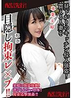 【配信専用】専業主婦 和奈 昼下がりのキッチン侵入強盗!震える人妻を目隠し ダウンロード