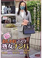 【配信専用】おしゃれマスク熟女ナンパ!スーツ美人はパンストの下にエロ下