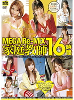 MEGA Re-MiX 家庭教師16時間 ダウンロード