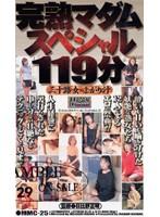 完熟マダムスペシャル119分〜三十路女のよがり汁〜 ダウンロード