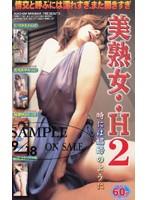 美熟女…H 2 ダウンロード