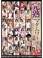 完熟マダムワ〜ルド 拡大版 ダウンロード