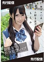 【配信限定】制服女子 拉致監禁レ●プ ももか ダウンロード