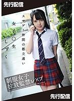 【配信限定】制服女子 拉致監禁レ●プ しずく ダウンロード