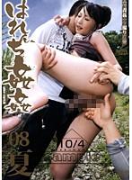 はれんち姦姦'08 夏 ダウンロード