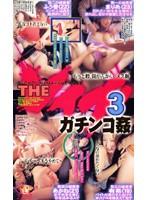 THE レイプ3 ガチンコ姦 ダウンロード