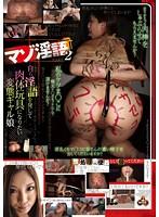 マゾ淫語 2 自ら淫語を発して肉体玩具になりたい変態ギャル娘 武井麻希