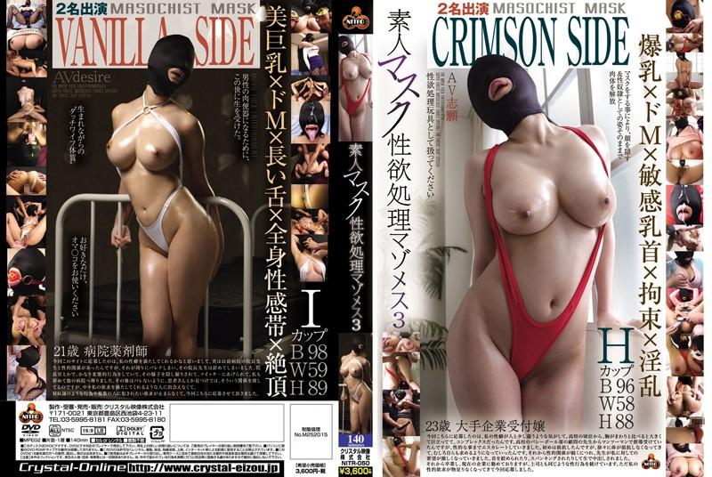 素人マスク性欲処理マゾメス 3