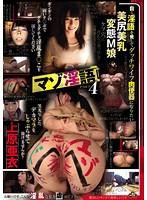 マゾ淫語 4 上原亜衣