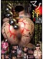 マゾ淫語 11 加納綾子(49nitr00153)