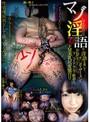 マゾ淫語 12 辻井ゆう(49nitr00171)