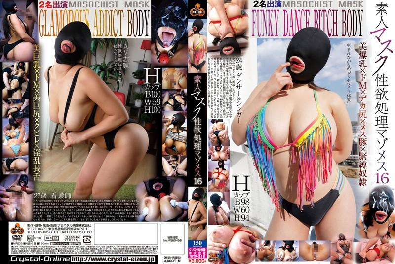 NITR-218 Amateur Masks Lust 16