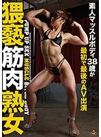 猥褻筋肉熟女 〜最初で最後のAV出演〜 ダウンロード