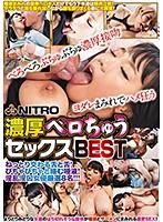 NITRO 濃厚ベロちゅうセックス BEST ダウンロード