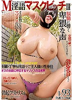 M淫語マスクビッチ III ダウンロード