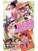 Hello ミニモニ娘4 ダウンロード