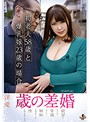 歳の差婚 ~初老夫58歳と爆乳嫁23歳の場合~ 椎葉みくる(49porn00001)