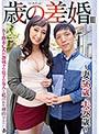 歳の差婚 III ~妻56歳 夫28歳~ 音羽文子(49porn00007)