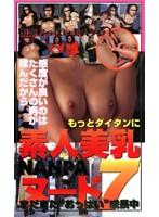 素人美乳NANPAヌード 7 ダウンロード