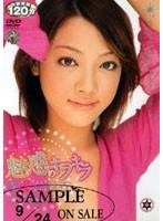 魅惑のキラキラ 喜多村麻衣 ダウンロード