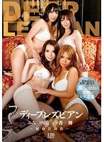 ディープレズビアン 〜秘め貝調教〜 ダウンロード