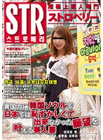 異国の地、韓国ソウルで日本では恥ずかしくて出来なかった願望を叶える美人妻 ダウンロード