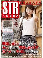 韓国に嫁いだ日本人女性に会いに行ったら、性欲がありすぎて生ハメして中出ししてやった ダウンロード