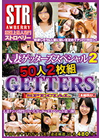 人妻ゲッターズ スペシャル2 50人 ダウンロード