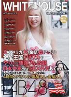 A(アメリカ)K(金髪)B(ビッチ) 金髪王国アメリカでやりたい放題入れ放題 日本代表としてSEX外交してきました