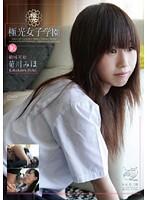 極光女子学園16 菊川みほ ダウンロード