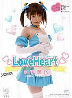 Love Heart 田中美久 ダウンロード