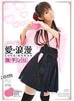 愛◆浪漫 雛子ひな ダウンロード