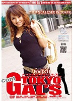 TOKYO GAL'S Emi(21) ダウンロード