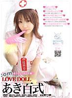 LOVE DOLL あき百式 ダウンロード