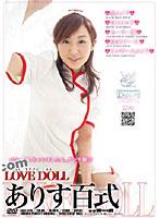 LOVE DOLL ありす百式 ダウンロード