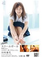 スクールガール 田咲優花 ダウンロード