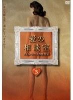 3 愛の相談室 ミドル・シニアの性生活