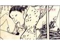 江戸の性愛術 おさめかまいじょう 技法編sample13