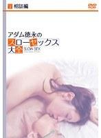 アダム徳永のスローセックス大全 3 相談編