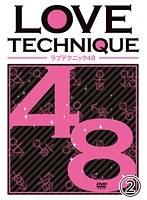 成人映画、How To、成人映画 LOVE TECHNIQUE ラブテクニック48 2