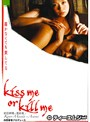 kiss me or kill me 届かなくても愛してる