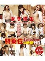 女子校生騎乗位 Collection 4時間 HD ダウンロード
