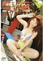 ロコはめ 湘南で見つけたカワイイ子 ゆり ダウンロード